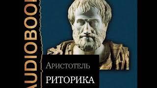 "2001459 Glava 01 Аудиокнига. Аристотель ""Риторика"""