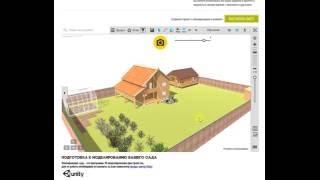 видео Планирование садового участка и его ландшафтного дизайна