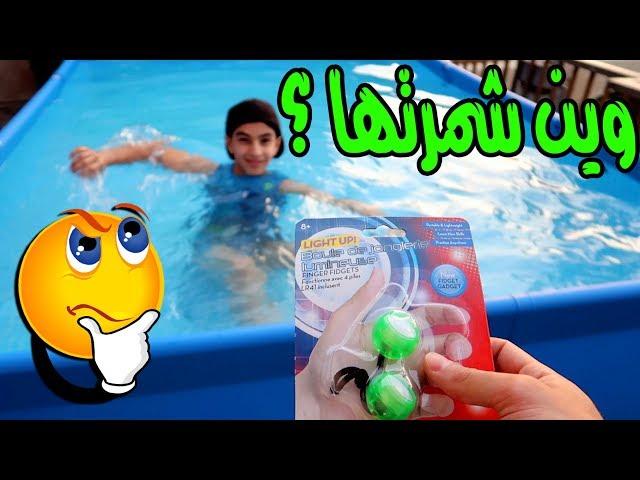 تحدي المسبح #لكة الخرزة السحرية حسوني ؟؟ #حسنين ماهر