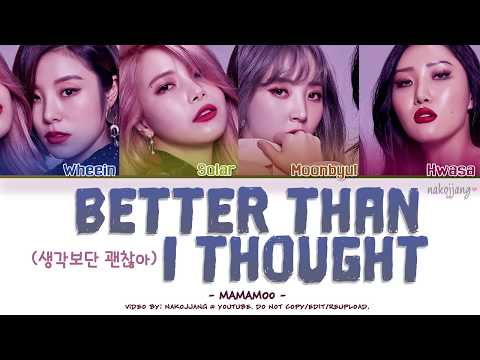 MAMAMOO (마마무) – BETTER THAN I THOUGHT (생각보단 괜찮아) (Color Coded Lyrics Eng/Rom/Han/가사)