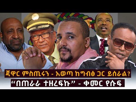 የዕለቱ ዜና   Andafta Daily Ethiopian News   June 26, 2020   Ethiopia