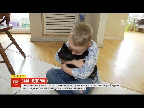 Самі вдома: із якого віку безпечно залишати малечу вдома без нагляду - поради психологів