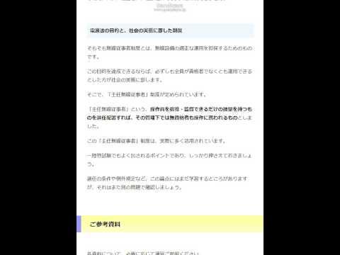 【一陸特法規】平成26年2月午前問題6(主任無線従事者)