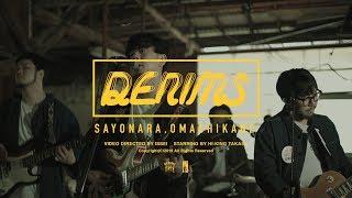 "DENIMS - ""さよなら、おまちかね"" (Official Music Video)"