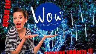 Светодиодная гирлянда Сосульки, Дождь, 2016  wow(Купить гирлянду можно уже сейчас, по самой низкой цене в интернете, заказать на прямую с Китая с бесплатной..., 2015-10-31T13:44:42.000Z)