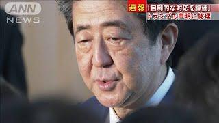 トランプ氏声明に安倍総理「自制的な対応を評価」(20/01/09)