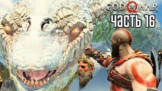 God of War 4 (2018) прохождение на русском #16 — ВНУТРИ МИРОВОГО ЗМЕЯ!
