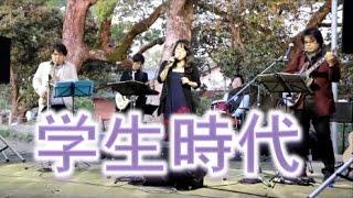 Jazz Live!! Gakusei Jidai(Peggy Hayama)!! 2017 Nakayamaofuji Festiv...