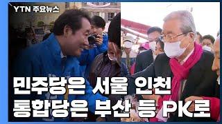 주말 첫 선거운동...민주당은 서울·인천, 통합당은 P…