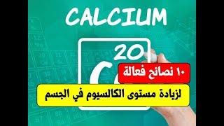 10 نصائح لزيادة مستوى الكالسيوم في الدم | كيف تعالج نقص الكالسيوم فى جسمك