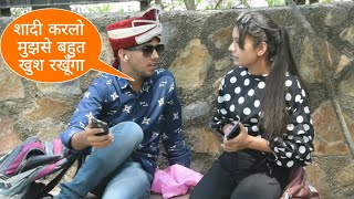 Shadi Karlo Mujse Hamesa Khus Rakhunga Prank On Girl By Desi Boy | Prank In India
