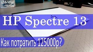 HP Spectre 13 (2017): премиум с разочарованием