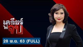 เคลียร์ให้จบ | 28 พ.ย. 63 | FULL | NationTV22