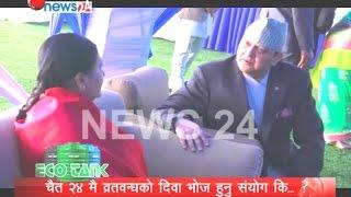 राष्ट्रपति र पूर्वराजाबीच भलाकुसारी, के के कुराकानी भयो ? - POWER NEWS With Sangam Baniya.