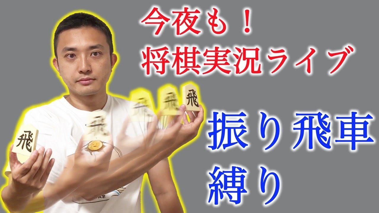 今夜も!将棋実況ライブ!振り飛車縛りやるってばよ!!