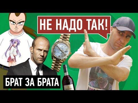 ТОП5 ВЕЩЕЙ, ПОЗОРЯЩИХ МУЖЧИН 2