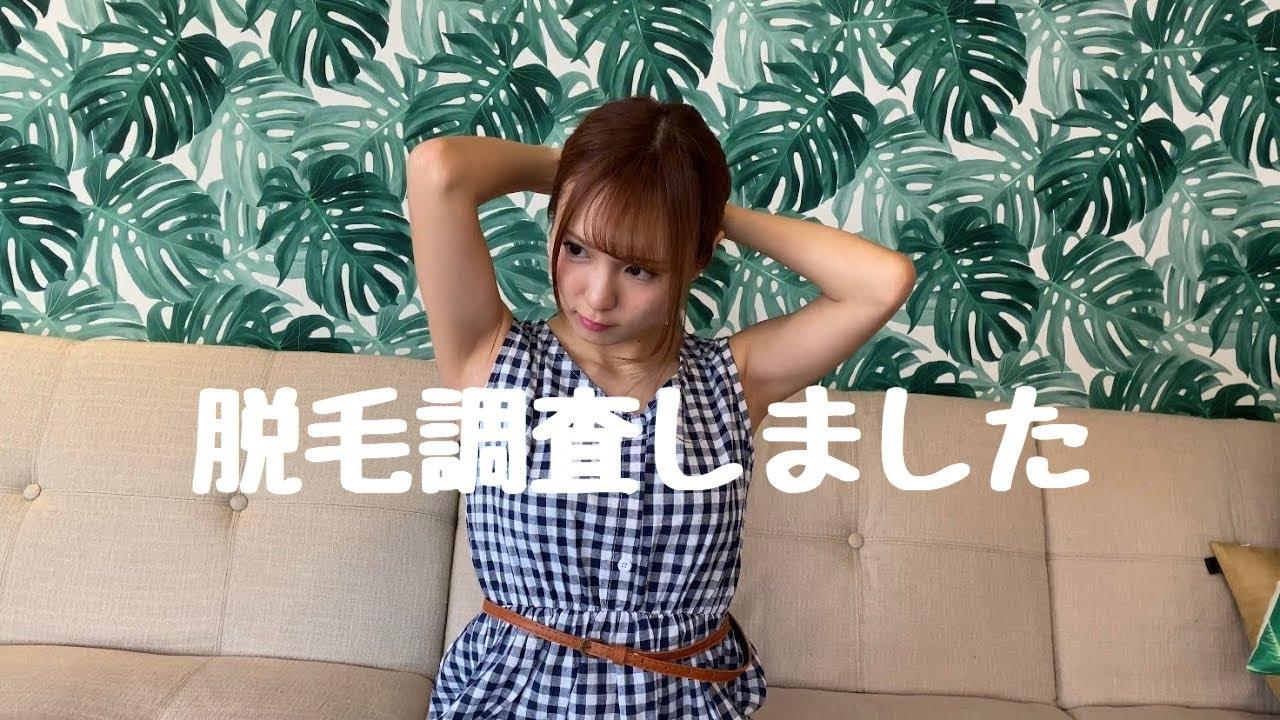 ワキ脱毛チェック(調査vol.3)