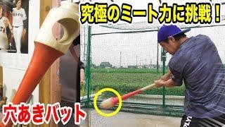 究極のミート力を生む「穴あきバット」!富山のバット工場で極秘製造! thumbnail