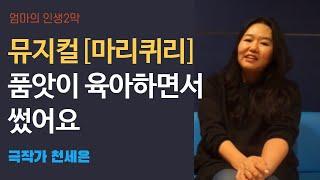 뮤지컬을 통해 딸에게 들려주고 싶은 이야기(feat.뮤…