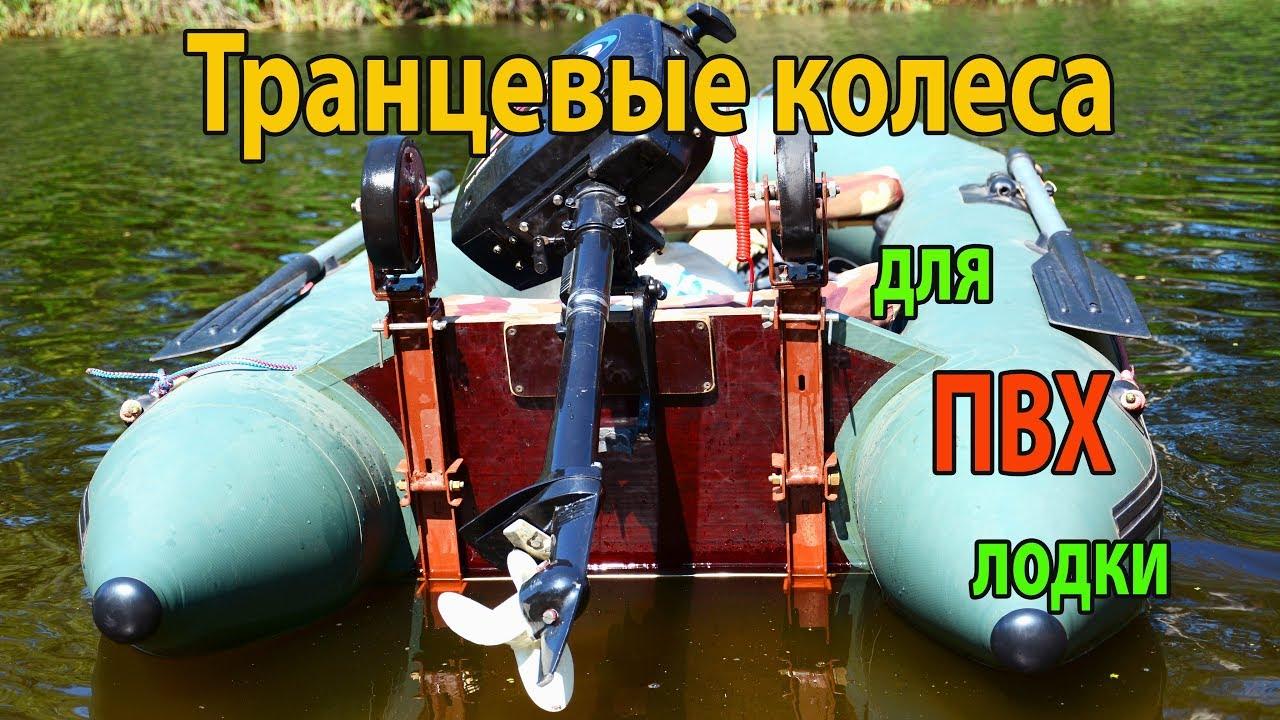 Как сделать колеса на лодку пвх своими руками 202
