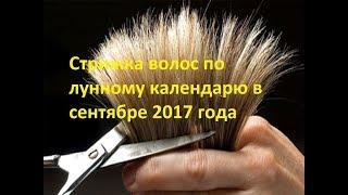 Лунный календарь стрижек на Сентябрь с 16 по 30. 2017 г.