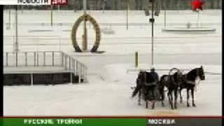 Русская тройка Russian TroyKa Чемпионат на ЦМИ
