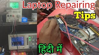 Laptop Repairing Tips in Hindi !! How to repair any laptop step by step