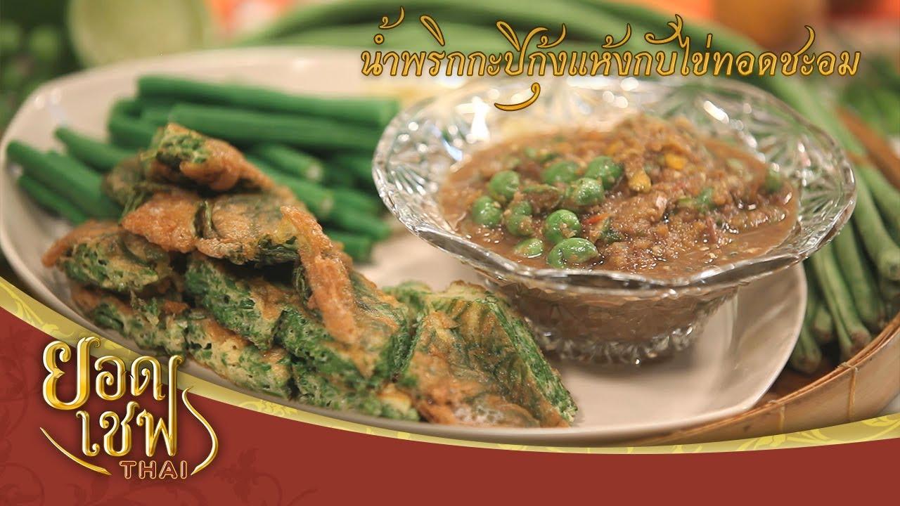 น้ำพริกกะปิกุ้งแห้งกับไข่ทอดชะอม | ยอดเชฟไทย (Yord Chef Thai 26-07-20)