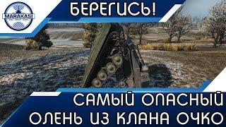 САМЫЙ ОПАСНЫЙ ОЛЕНЬ ИЗ КЛАНА ОЧКО, ЛУЧШЕ ЕГО НЕ ВСТРЕЧАТЬ! World of Tanks