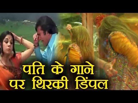 Dimple Kapadia DANCES on Rajesh Khanna's song Jai Jai Shiv Shankar; Watch Video | FilmiBeat
