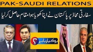 HO KYA RAHA HAI | 18 February 2019 | Pak-Saudi Relations | Arif Nizami | Top Story