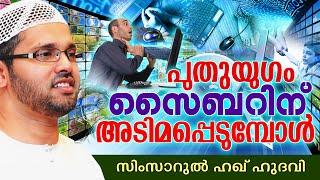പുതുയുഗം സ്സൈബറിന് അടിമപെടുമ്പോൾ | Simsarul Haq Hudavi New 2016 | Latest Islamic Speech In Malayalam