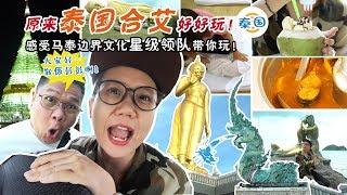 【静晶日记#60】【泰國合艾好好玩,Thailand Hatyai Food 必去 ...