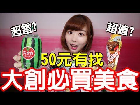 【Kiki】大創高CP美食推薦!通通不到50元好吃嗎?