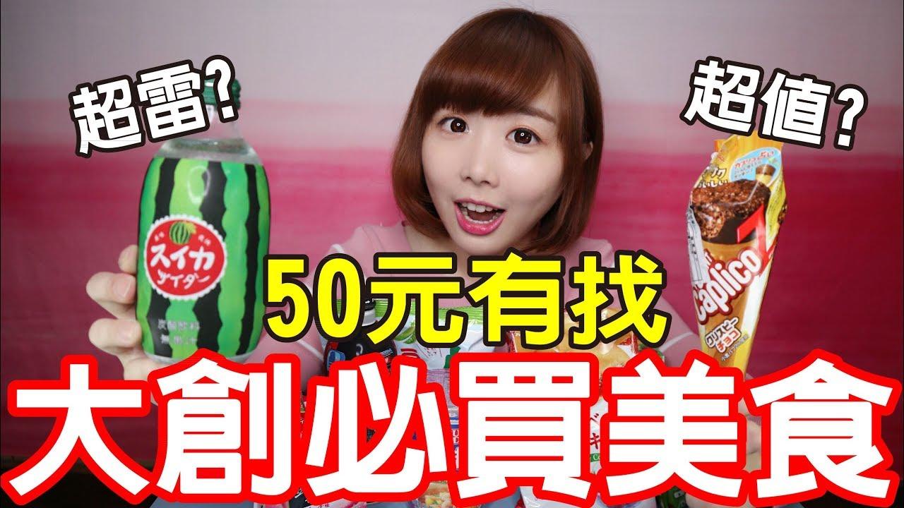 【Kiki】大創高CP美食推薦!通通不到50元好吃嗎? - YouTube