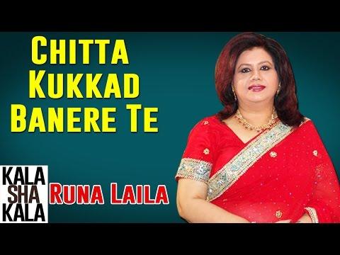 Chitta Kukkad Banere Te | Runa Laila  |(Album:  Kala Sha Kala)