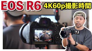 【カメラ】EOS R6で4K60P動画を室内温度30度の部屋で試しました!29分59秒まで連続撮影出来るのか?