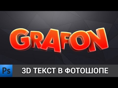 Уроки фотошопа | 3D текст в фотошопе | 3D Text In Adobe Photoshop