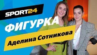 Зачем катается Медведева, Трусова - космос, 2 победы России. Итоги Skate Canada / Аделина Сотникова