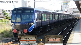 【気まぐれ撮影2020】#111 相鉄20000系20106F甲種輸送