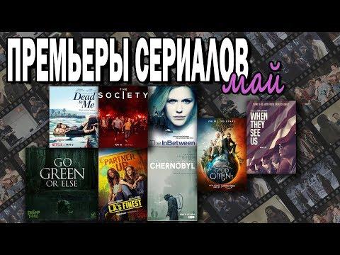 ТОП НОВЫХ СЕРИАЛОВ МАЯ || Спинн-офф Плохих парней, Чернобыль и премьеры Нетфликса