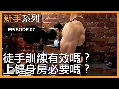 徒手訓練有效嗎?|Do you have to train yourself at a gym?|新手系列 EP07