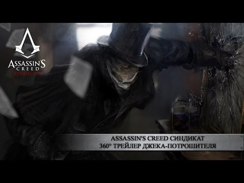 Assassin's Creed Синдикат
