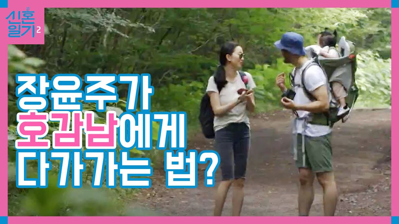 Newlyweds Diary Season 2 Episode 2