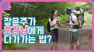 장윤주가 '좋아하는 남자'에게 하는 행동? (feat. 이적) 신혼일기2 2화