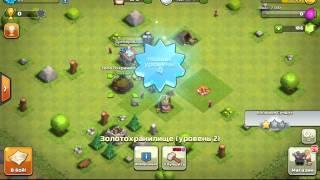 Clash of Clans  Стратегии на андроид