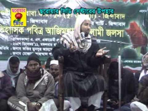 Islami Karbalar History by maulana zahirul islam, bangla waz by atrashi, zaker monzil.