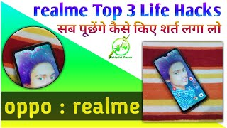 oppo realme Top 3 Life Hacks, oppo realme New Features and Tricks 2019