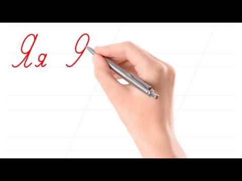 Русский алфавит. Пишем красиво. Буква Я. Russian Handwriting.