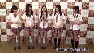 NMB48メンバーは心と心で通じ合っているのか? 山内つばさ、加藤夕夏、須...